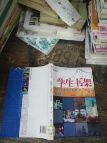 中国学生不可不知的997个科学常识