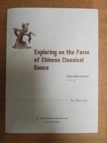 中国古典舞的形式研究 (英文版)Exploring on the Form of Chinese Classical Dance