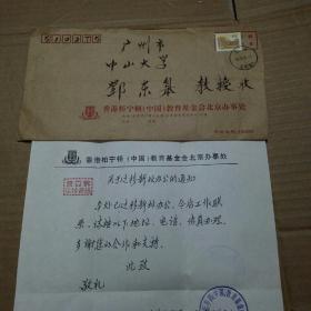 香港柏宁顿《中国》教育基金会北京办事处 实寄封