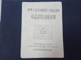 中华人民共和国第三届运动会——中国象棋决赛对局