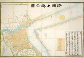 《清国上海全图》,上海地图,清代上海老地图,同治十四年(1873年)测绘上海街市详图。原图现藏国外,原图高清复制。裱框后,风貌极佳。