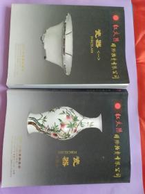 《红太阳》国际拍卖有限公司(瓷器一)(瓷器二)。2009年秋季拍卖会