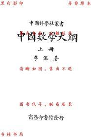 中国数学大纲(上册)-李俨著-民国商务印书馆刊本(复印本)