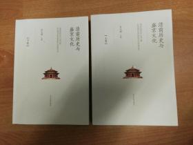 清前历史与盛京文化(上下)