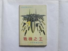 明信片:战机之王--世界战绩龙虎榜(10张)