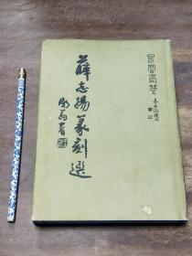薛志扬篆刻选 篆刻家薛志扬钤印签赠本