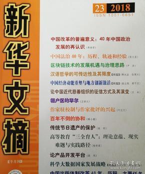 《新华文摘》2018年第23期