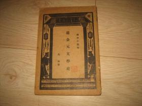 辽金元文学史(民国23年初版)