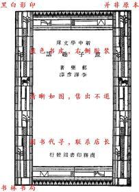 原子趣话-郝乐著 李泽彦译-民国商务印书馆刊本(复印本)