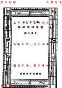 化学问题详解-刘诒谨著-民国商务印书馆刊本(复印本)