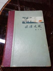边疆晓歌(文革时期经典小说,1966年一版一印,精装版)
