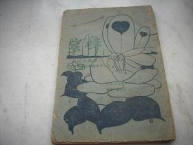 民国16年出版-创造社丛书~赵南公发行-穆木天著【蜜蜂】!前2页天头缺损少许如图