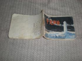 连环画 于无声处  赵仁年 罗希贤 绘画  79年1版1印 上海人民美术