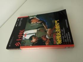 中医人沙龙(第5辑):乡土中医绝学(专号)