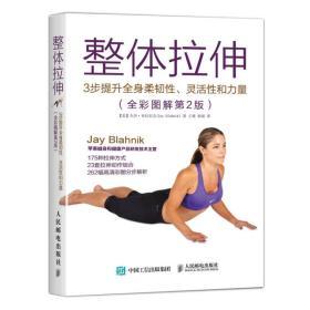 整体拉伸3步提升全身柔韧性灵活性和力量 全彩图解2版 拉伸运动指导书健身爱好者运动学习书    9787115430731