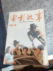 电影故事 1989年8