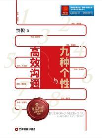 华夏智库·金牌培训师书系:九种个性与高效沟通