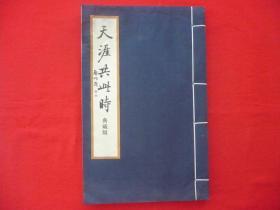 【天涯共此时】线装.典藏版一册