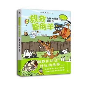 救救昏倒羊-动物的假死和拟伤-达克比办案-5
