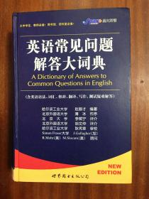 库存全新无瑕疵  英语常见问题解答大词典  A  DICTIONARY of  Ansers to Common Questions in English