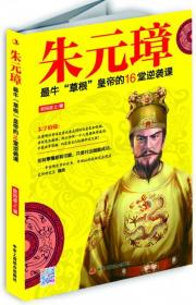 """朱元璋:最牛""""草根""""皇帝的16堂逆龚课"""