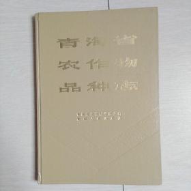青海省农作物品种志(全一册)[精装本]