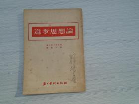 进步思想论(1954年2月北京第三次印刷,原版正版老版书 包真,32开平装1本。封面有原藏书人签名。详见书影)