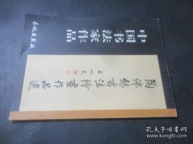 中国书法家作品--陶佛锡书法绘画作品选 签赠本