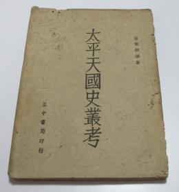 太平天国史丛考 正中书局1943年初版