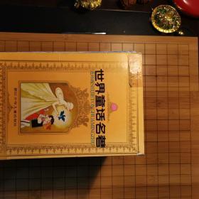 世界童话名著(1-8)带有原盒
