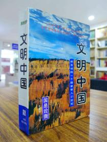 文明中国:把怎样一个国家带入21世纪——倪健中 主编
