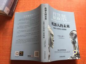机器人的未来:机器人科学的人类隐喻  正版