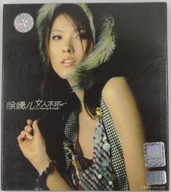 徐婕儿 女人不坏 正版CD个人专辑 老货 福茂唱片 美卡2004 国内港台流行歌曲音乐