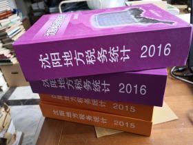 沈阳地方税务统计 2016  【年鉴类】