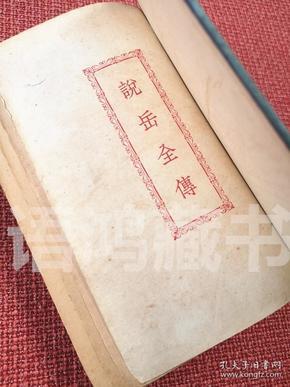 《说岳全传》 民国十四年五月文明书局初版 硬精装 全一册  孤本好品