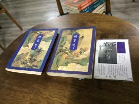 侠客行  上下 全二册 94年一版一印