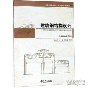 建筑钢结构设计 陈志华,尹越,刘红波 天津大学出版社 97875618632