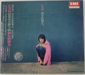 江美琪2003全新专辑朋友的朋友 正版CD个人专辑 EMI百代唱片授权 步昇文化2003 老货 国内港台流行歌曲音乐