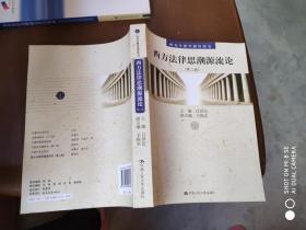 西方法律思潮源流论(第2版)(研究生教学指导用书)