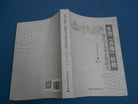 帛书《易传》新释-暨孔子易学思想研究-16开