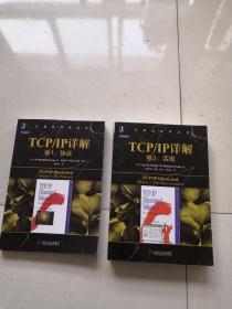 TCP/IP详解 卷1:协议、 卷2:实现(2册合售 正版 无笔迹)2015版