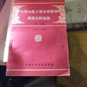 大青山抗日游屯根据地档案史料选编,第二辑下编,1930一1945