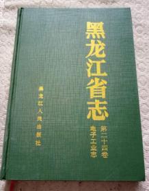 黑龙江省志 第二十四卷 电子工业志