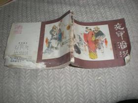 连环画 杨家将  夜审潘洪  李宁远 绘画  中州书画社出版社
