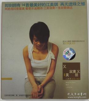 江美琪又寂寞又美丽 个人专辑正版CD EMI百代唱片 步昇文化2004 老虎 国内港台流行歌曲音乐