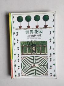 世界花园:人间的伊甸园