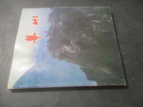 华山  日文 外文出版社