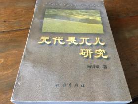 元代畏兀儿研究(原版旧书,汉语版,一版一印850册)