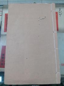 桂胜 四卷 (卷三.四) 民国线装书配本专区54