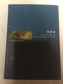世界名著典藏系列:昆虫记(英文全本)